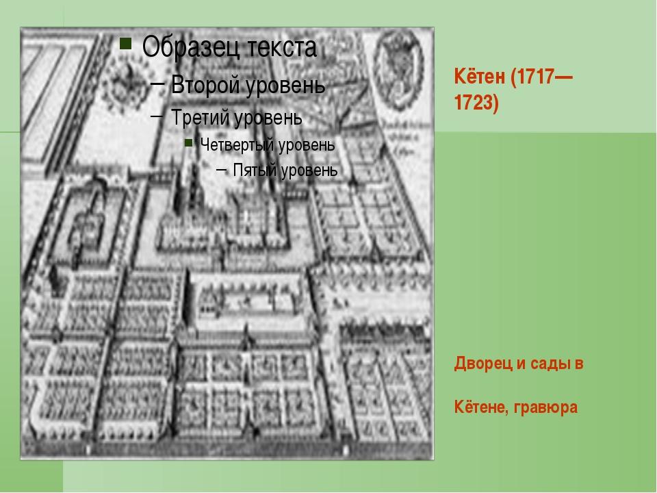 Кётен (1717—1723) Дворец и сады в Кётене, гравюра