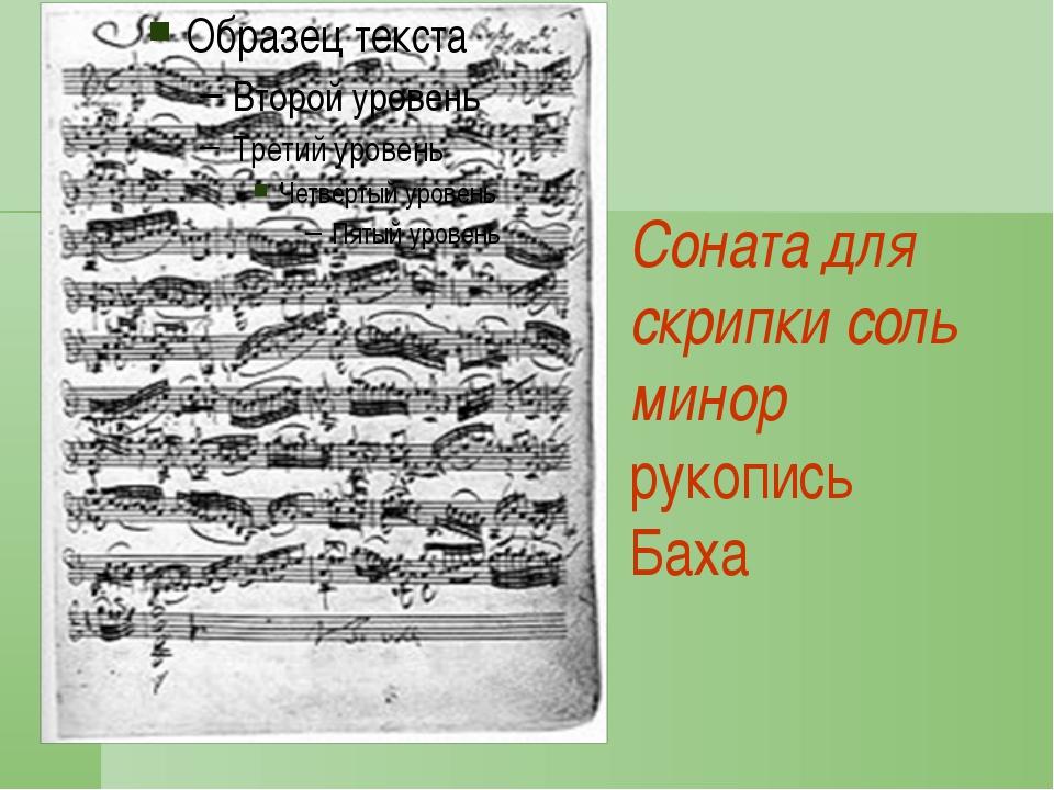 Соната для скрипки соль минор рукопись Баха