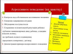Агрессивное поведение (на заметку) 4. Контроль над собственными негативными э