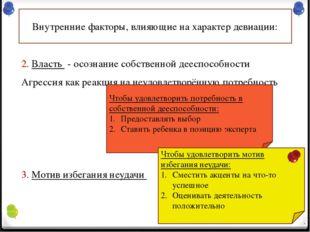 Внутренние факторы, влияющие на характер девиации: 2. Власть - осознание собс