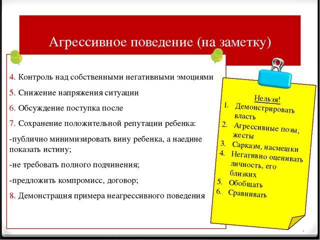 Агрессивное поведение (на заметку) 4. Контроль над собственными негативными э...