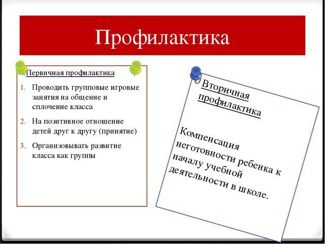 Профилактика Первичная профилактика Проводить групповые игровые занятия на об...