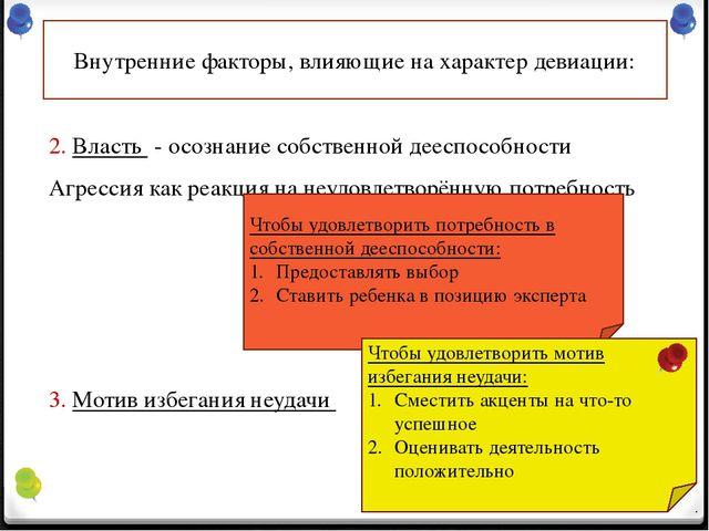 Внутренние факторы, влияющие на характер девиации: 2. Власть - осознание собс...