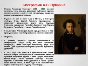 Биография А.С. Пушкина Пушкин Александр Сергеевич (1799 — 1837) русский писат