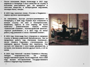 После окончания Лицея Александр в 1817 году переехал в Петербург и был зачисл