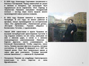 В 1830 году Александр Сергеевич посватался к Наталье Гончаровой. Перед женить