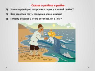 Что в первый раз попросил старик у золотой рыбки? Кем захотела стать старуха