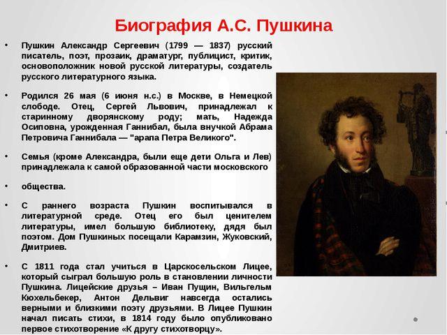 Биография А.С. Пушкина Пушкин Александр Сергеевич (1799 — 1837) русский писат...