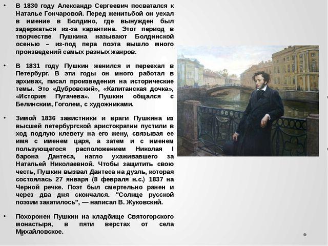 В 1830 году Александр Сергеевич посватался к Наталье Гончаровой. Перед женить...
