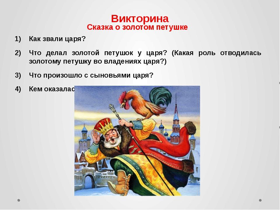 Викторина Как звали царя? Что делал золотой петушок у царя? (Какая роль отвод...