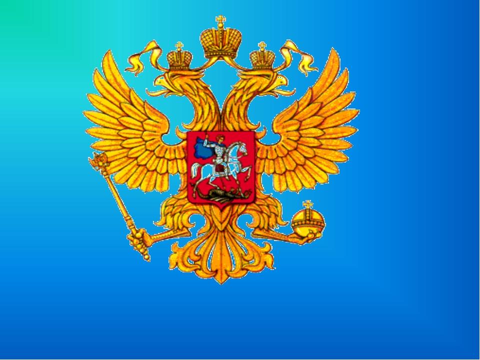 Области в российской федерации участки можно
