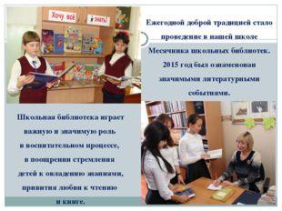 Школьная библиотека играет важную и значимую роль в воспитательном процессе,