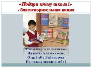 «Подари книгу школе!» - благотворительная акция Чтобы книга не пылилась На по