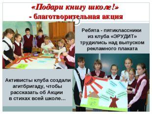 «Подари книгу школе!» - благотворительная акция Ребята - пятиклассники из клу