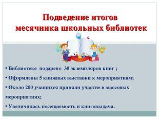 Подведение итогов месячника школьных библиотек Библиотеке подарено 30 экземпл