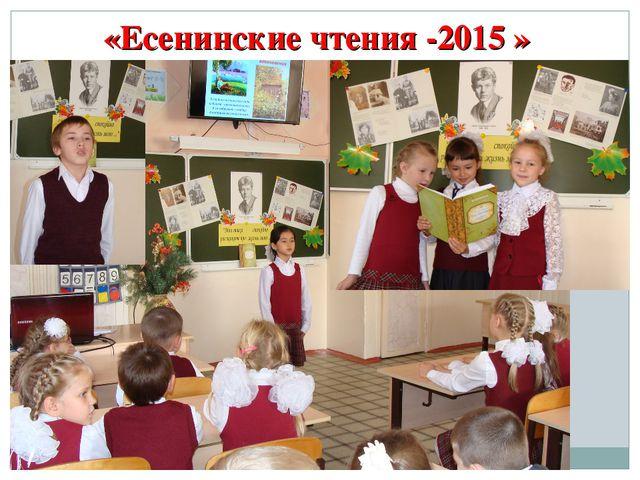 «Есенинские чтения -2015 »