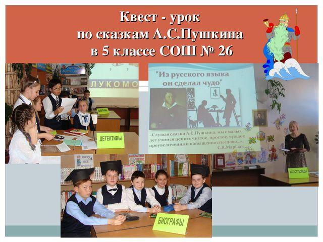 Квест - урок по сказкам А.С.Пушкина в 5 классе СОШ № 26