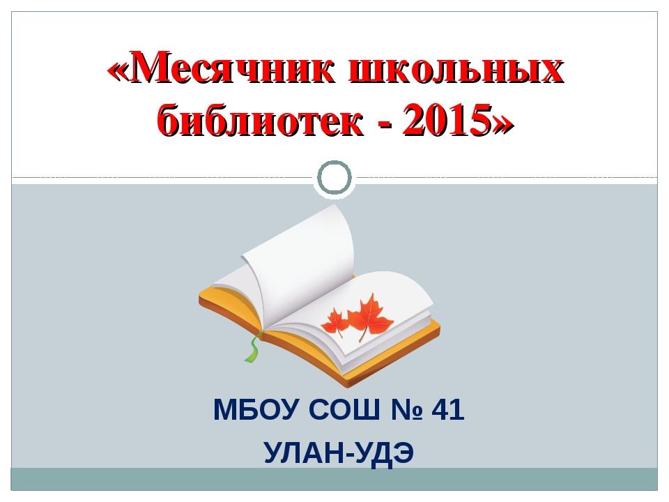МБОУ СОШ № 41 УЛАН-УДЭ «Месячник школьных библиотек - 2015»