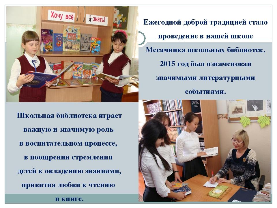 Школьная библиотека играет важную и значимую роль в воспитательном процессе,...