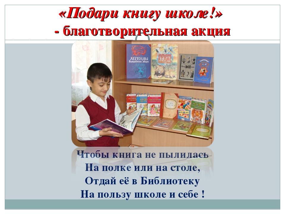 «Подари книгу школе!» - благотворительная акция Чтобы книга не пылилась На по...