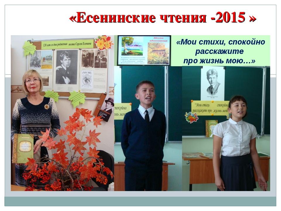 «Есенинские чтения -2015 » «Мои стихи, спокойно расскажите про жизнь мою…»