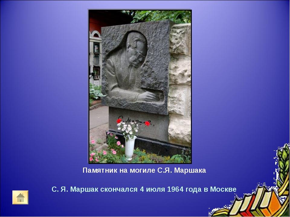 Памятник на могиле С.Я. Маршака С. Я. Маршак скончался 4 июля 1964 года в Мос...