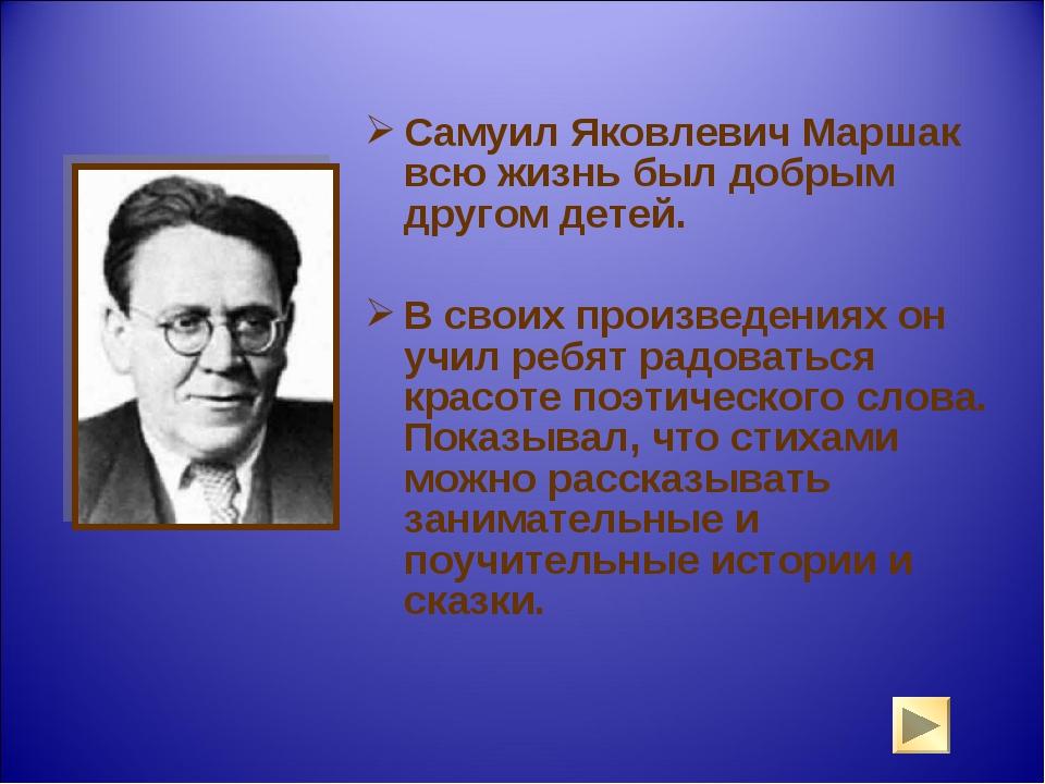 Самуил Яковлевич Маршак всю жизнь был добрым другом детей. В своих произведен...