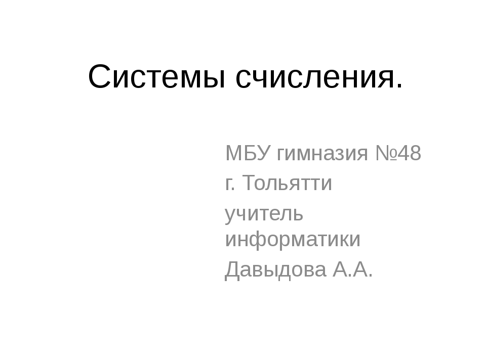 Системы счисления. МБУ гимназия №48 г. Тольятти учитель информатики Давыдова...