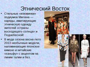 Этнический Восток Стильные «изюминки» подиумов Милана — наряды, имитирующие