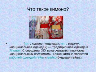 Что такое кимоно? Кимоно́(яп.,кимоно, «одежда»;яп.&n