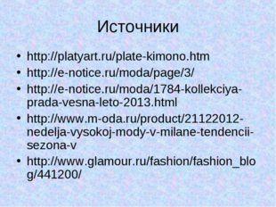 Источники http://platyart.ru/plate-kimono.htm http://e-notice.ru/moda/page/
