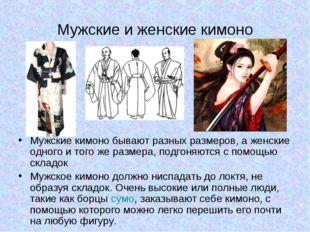 Мужские и женские кимоно Мужские кимоно бывают разных размеров, а женские од