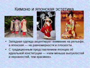 Кимоно и японская эстетика  Западная одежда акцентирует внимание на рельефе,