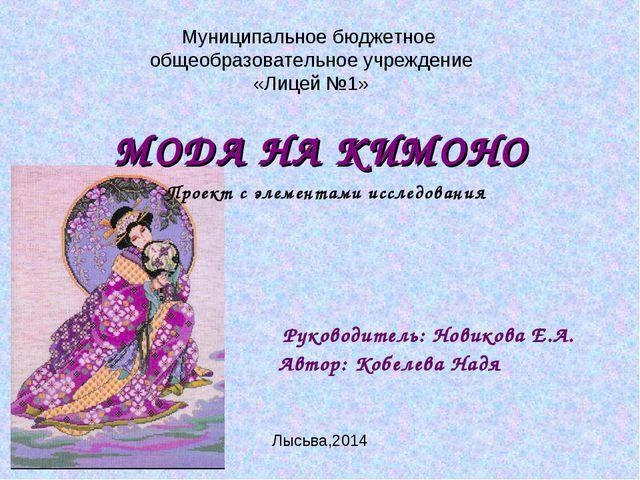 МОДА НА КИМОНО              Руководитель: Новикова Е.А. Автор: Кобелева Надя