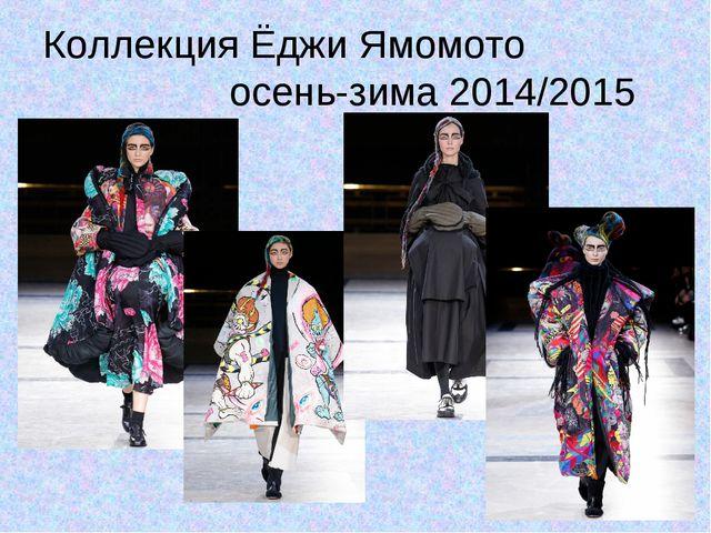 Коллекция Ёджи Ямомото                            осень-зима 2014/2015