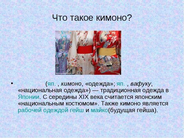 Что такое кимоно? Кимоно́(яп.,кимоно, «одежда»;яп.&n...
