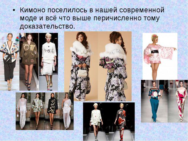 Кимоно поселилось в нашей современной моде и всё что выше перичисленно тому д...