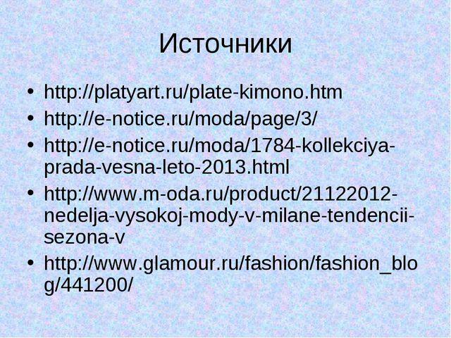 Источники http://platyart.ru/plate-kimono.htm http://e-notice.ru/moda/page/...