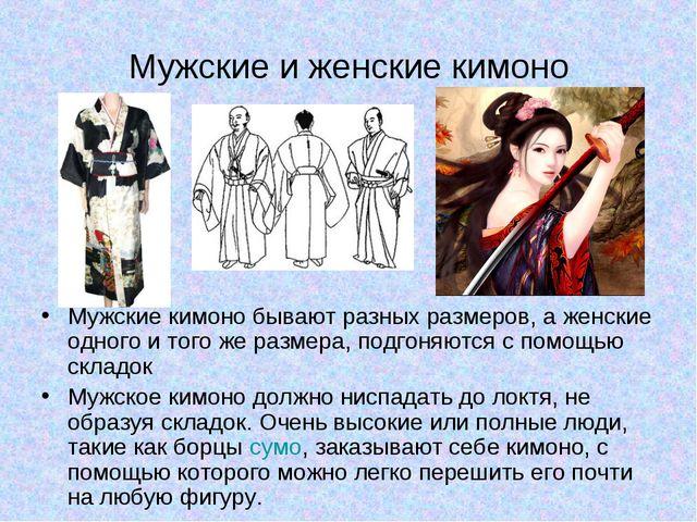 Мужские и женские кимоно Мужские кимоно бывают разных размеров, а женские од...