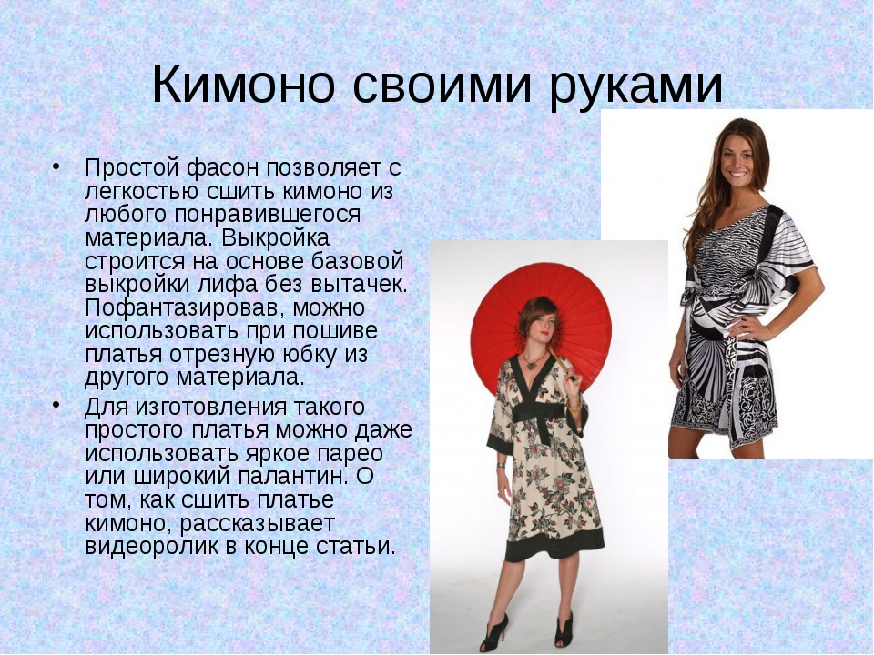 Кимоно своими руками Простой фасон позволяет с легкостью сшить кимоно из люб...