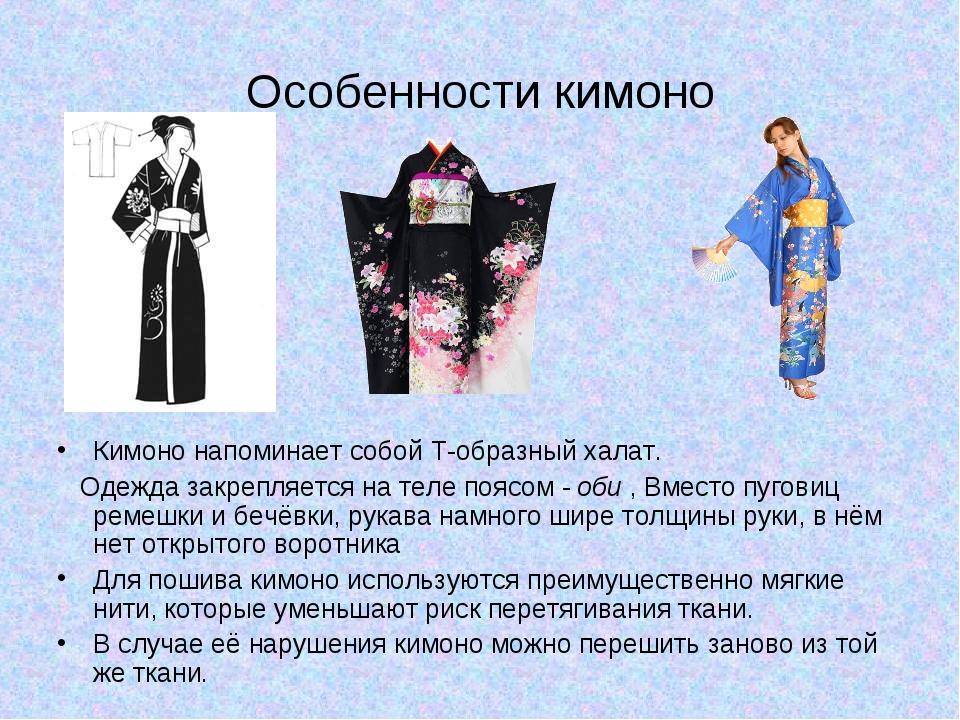 Особенности кимоно Кимоно напоминает собой Т-образныйхалат.    Одежда...