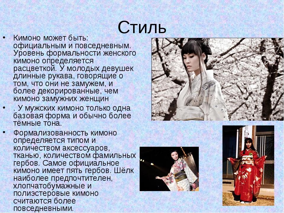 Стиль Кимоно может быть: официальным и повседневным. Уровень формальности же...