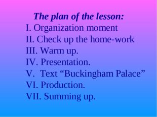 The plan of the lesson: I. Organization moment II. Check up the home-work III