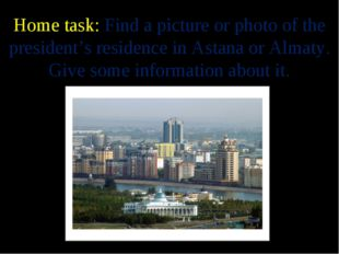Home task: Find a picture or photo of the president's residence in Astana or