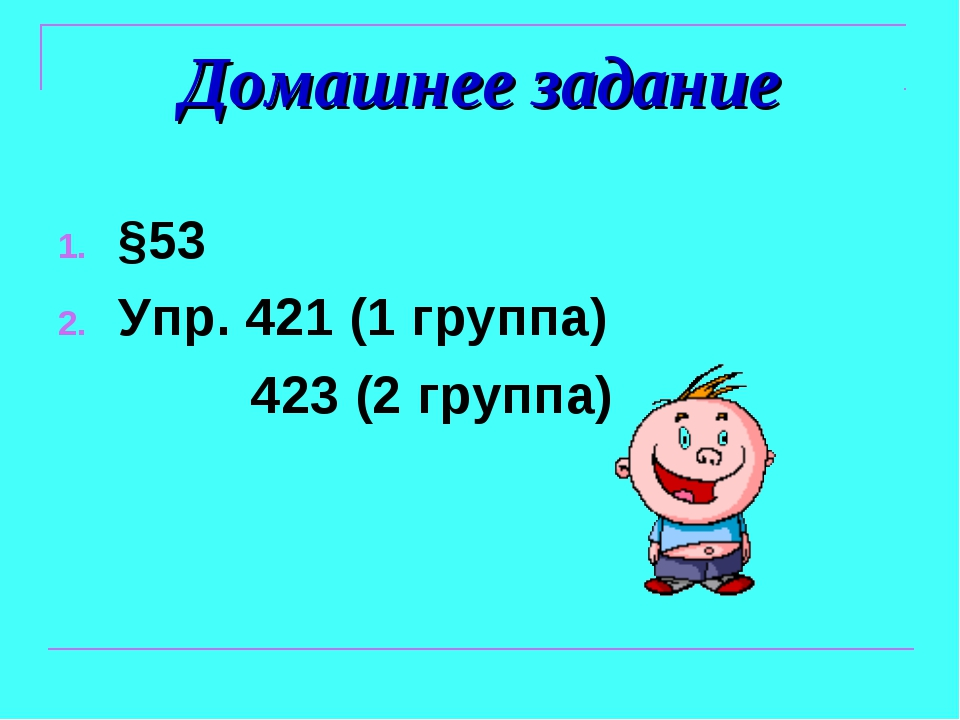 Домашнее задание §53 Упр. 421 (1 группа) 423 (2 группа)