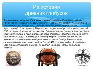 """Из истории древних глобусов Древние греки не верили """"плоским земным"""" теориям."""
