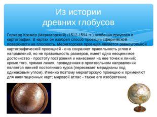 Из истории древних глобусов Герхард Кремер (Меркаторский) (1512-1594 гг.) осо