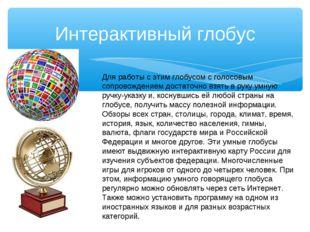 Интерактивный глобус Для работы с этим глобусом с голосовым сопровождением до