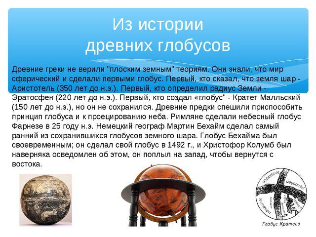 """Из истории древних глобусов Древние греки не верили """"плоским земным"""" теориям...."""