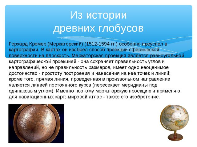 Из истории древних глобусов Герхард Кремер (Меркаторский) (1512-1594 гг.) осо...